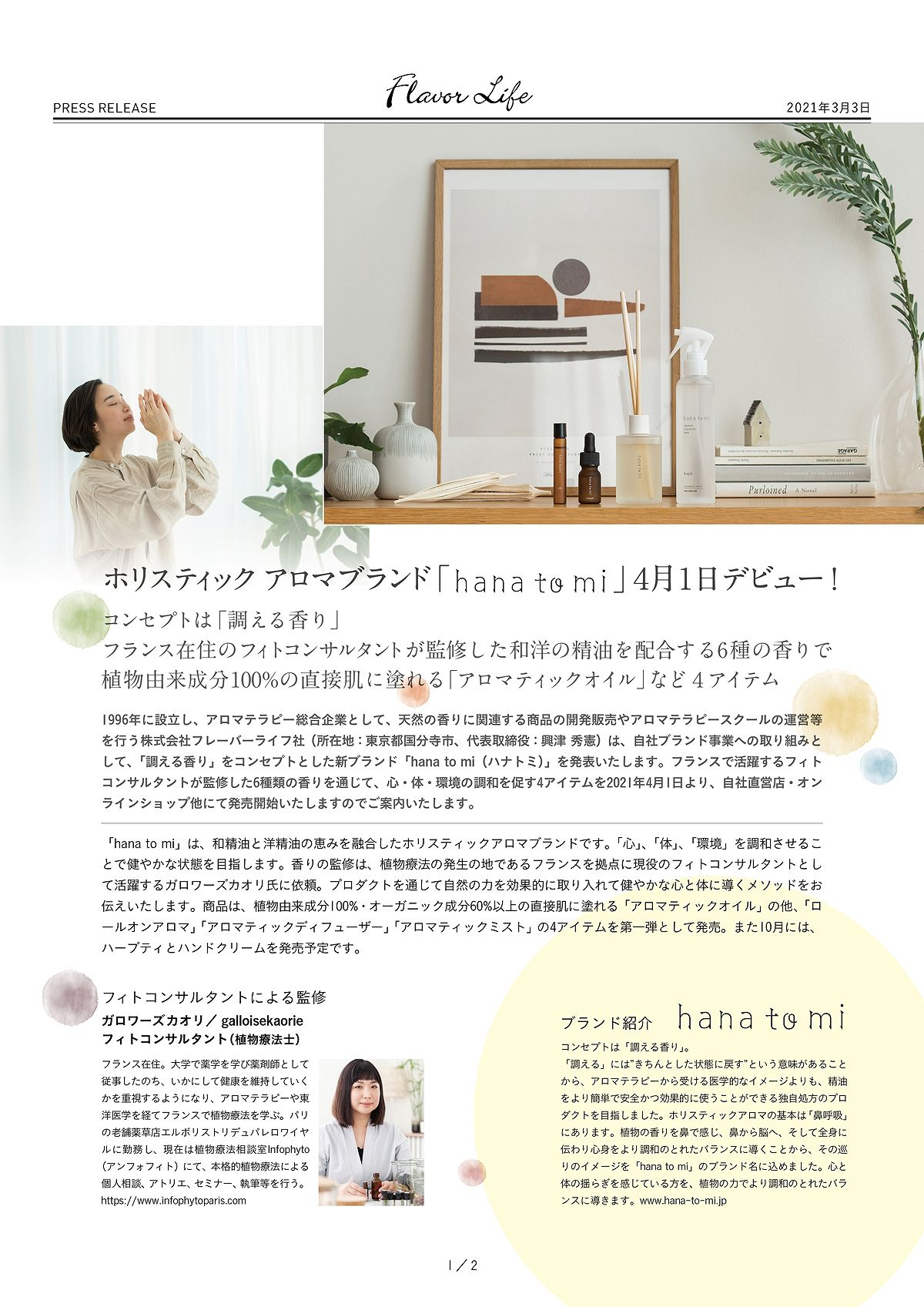 【PRESS RELEASE】新ブランド「hana to mi」デビュー/新商品4アイテム発売