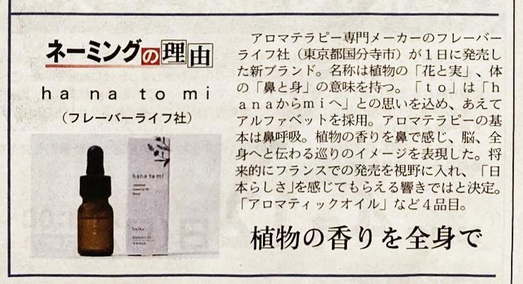 4/2(金)の日経MJ「ネーミングの理由」欄に、hana to mi が掲載されました。