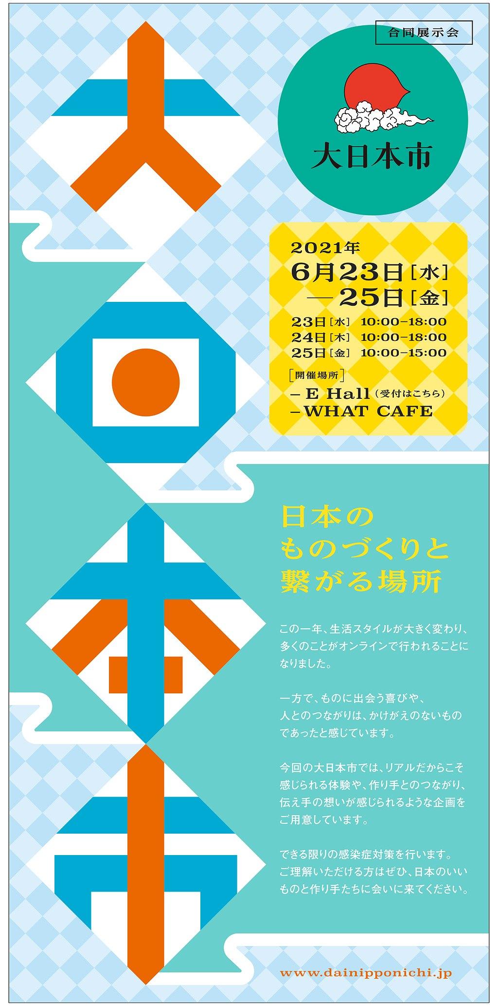 合同展示会「大日本市」6/23-25