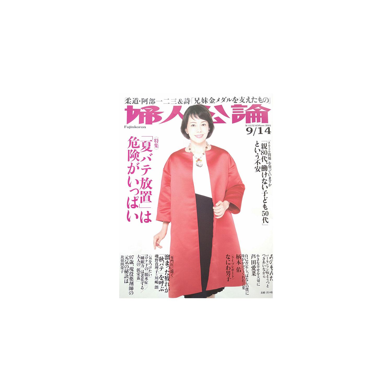 婦人公論9/14号(2021/8/24発売)