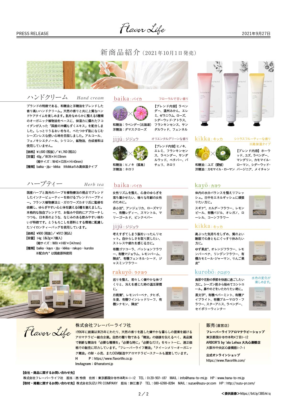 【PRESS RELEASE】和洋の精油をブレンドしたハンドクリーム&和洋のハーブティー10月1日(金)発売